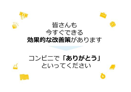 th_投影用20161123twdw藤野スライド2 (1) 29