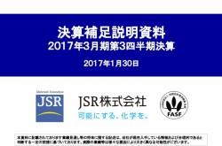 JSR、3Q累計で減収減益–円高・原材料価格下落など影響