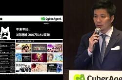 サイバーエージェント、営業利益51%減 「AbemaTV」等に50億円投資で 2017年9月期第1四半期決算説明会