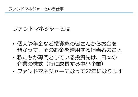th_投影用20161123twdw藤野スライド2 (1) 11