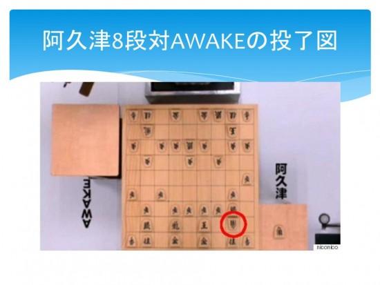 161005 [CEATEC] 人間と人工知能の関係について:将棋と囲碁を例として (5)