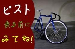 その自転車、ブレーキついてる? ピストを買う前に知っておきたい3つのこと