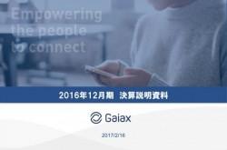 ガイアックス、連結最終損益7億円の赤字で着地 次期業績予想は非開示
