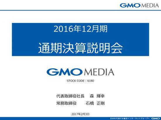 GMOメディア、最終利益55.4%増の4期連続増収増益 メディア事業が好調維持