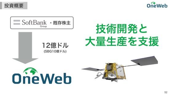 th_softbank_presentation_2017_003 86