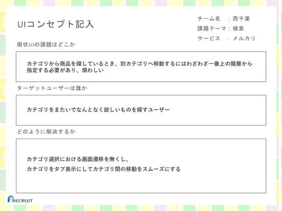 th_【西千葉】プレゼン資料