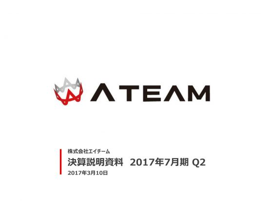 エイチーム、2Q連結経常利益10.7億円に大幅拡大 ヴァルキリーコネクト等のゲームが好調