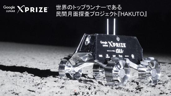 th_HAKUTO1 2
