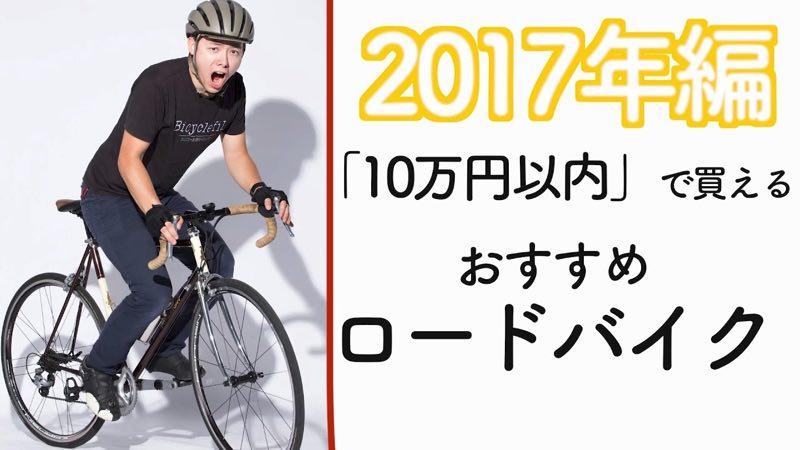 気になってるなら買っちゃえば? 10万円以内で買えるロードバイクはこれだ!