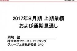 ファストリ、上期純利益倍増の972億円 海外ユニクロで大幅増益を達成