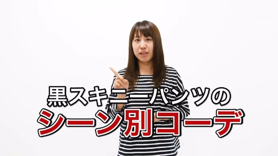 オシャレ予備校_黒スキニー_2