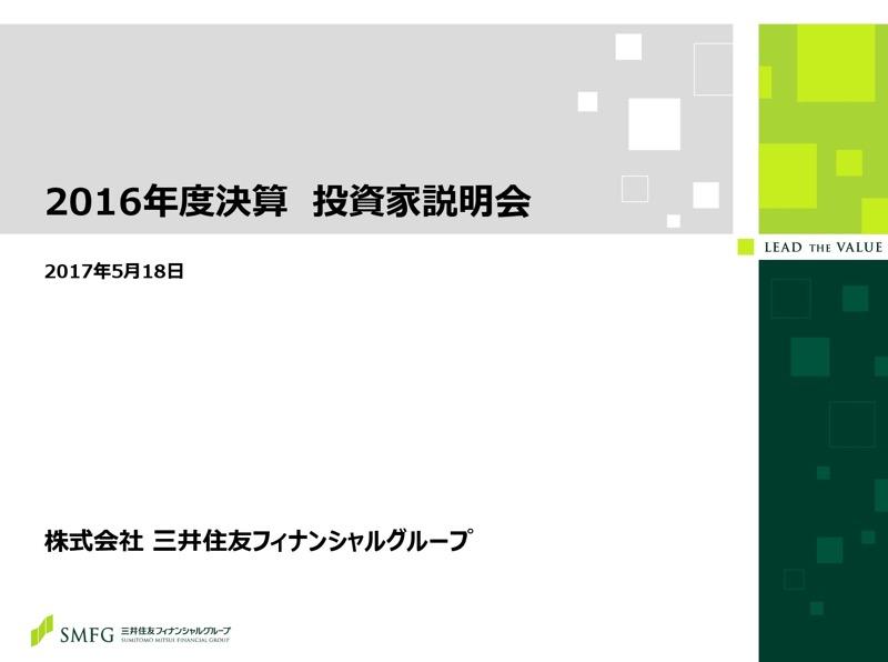 三井住友FG、純利益+598億円 マイナス金利導入も増益確保