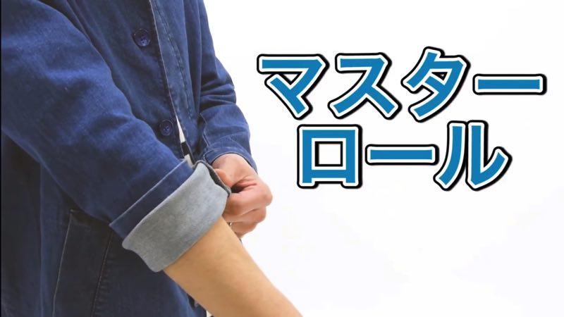 今すぐできる究極の袖まくりテク「マスターロール」が画期的