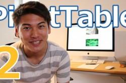 エクセル必須テク「ピボットテーブル」の実践方法をレクチャー