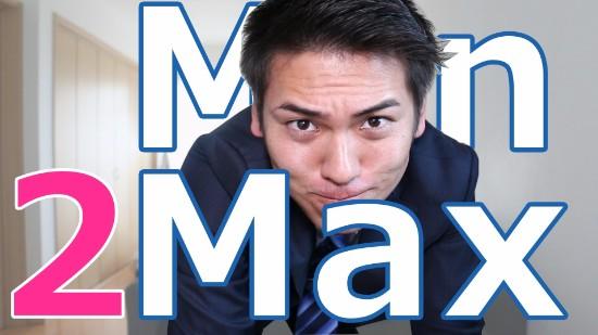 エクセルの基礎 MAX関数とセットとなる「MIN関数」をレクチャー