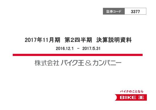 バイク王&カンパニー、業績予想を下方修正 販売台数が計画を下回る