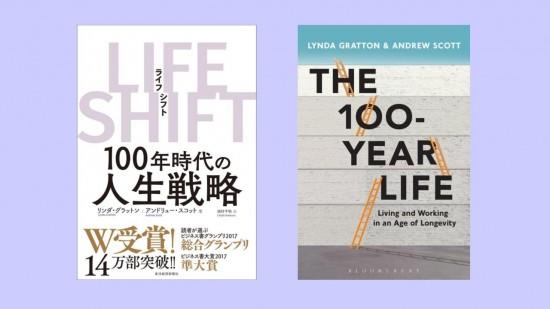 v02_170706_東洋経済『LIFE SHIFT』_投影資料