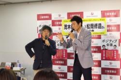 松岡修造&茂木氏が悩める男女にポジティブ人生指南「自分の良さをなくしてどうする!」