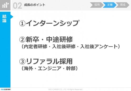 抜粋-3【完成】社長セミナー20170517-001
