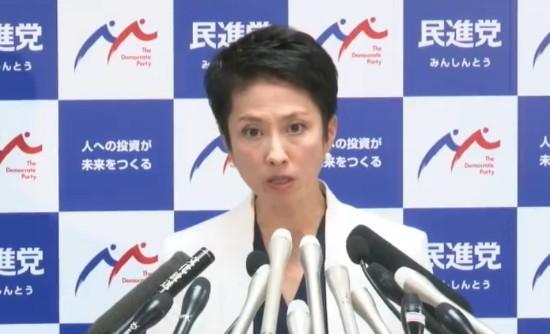 民進党・蓮舫氏、二重国籍問題について会見「台湾の籍を有していないとわかる資料を示した」