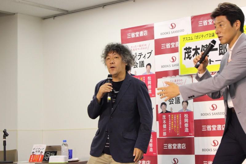 茂木健一郎氏「ポジティブとネガティブは同じところからきている」脳科学の見地を松岡修造に明かす