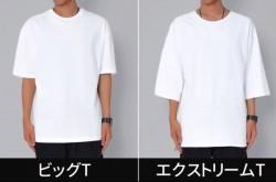 もはや長袖 BIGシルエットTよりもデカいTシャツ(?)「エクストリームT」が意外と使えるという噂
