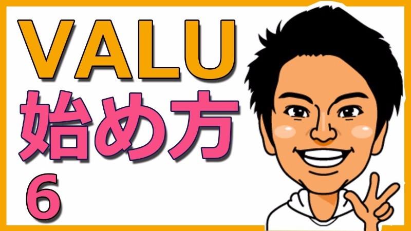 VALUの入金が確認できない… そんな時やるべきことは?