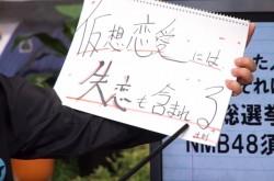 NMB須藤凛々花の結婚宣言 ファンの気持ちを代弁「いきなりそんなことはやめて」