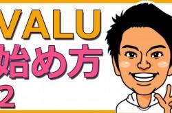 1ビットコインは約30万円!VALUのハウツー