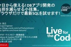 必要なのはブラウザだけ! 最新SQLが無料で試せる「Oracle Live SQL」のススメ