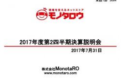 MonotaRO、1-6月期の純利益33.2%増 CM・リスティング広告強化により新規顧客拡大