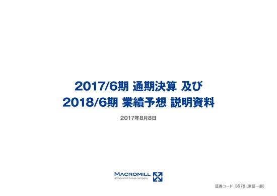 マクロミルCEO「我々は世界でもっとも早い成長を遂げている」 17年6月期は増収増益を達成