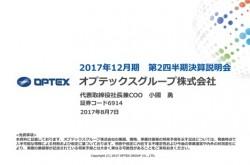 オプテックスG、スマホ関連向け販売好調 2Q経常利益147.6%増