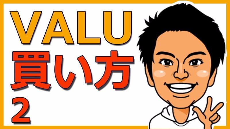 VALUの売買方法をマスター 二段階認証や手数料が実際にかかります