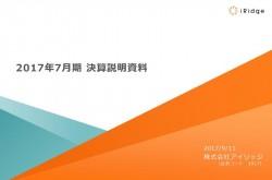 アイリッジ、O2O関連事業で大手企業との提携加速 主力商品「popinfo」ユーザー数は6,500万突破