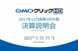 GMOクリックHD、1Qは減収減益 店頭FX収益が大幅減少