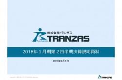 トランザス、IoTソリューションが需要を捉える 2Qは増収増益で着地