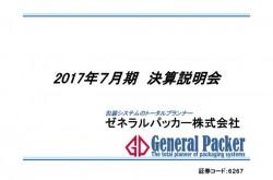 ゼネラルパッカー、包装機械セグメントは増収増益 海外事業の拡大を目指す