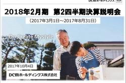 DCM、3-8月期は増収増益 サンワが収益改善により黒字化