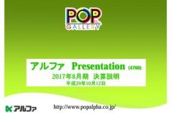 アルファ、17年8月期は増収増益 販促キャンペーン・動画POP等が売上をけん引