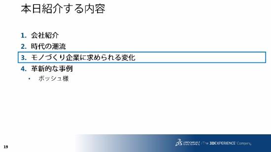 CEATEC_2017_IoT_0929b_printout-019