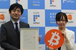 bitFlyer、金融庁の仮想通貨交換業者に認定 「顧客に安心感を持っていただきたい」