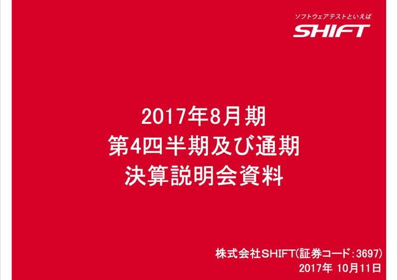 SHIFT、金融・流通領域の売上成長が加速 4Q売上高・営業利益は過去最高に
