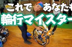 これであなたも「輪行」を完全攻略! 輪行マイスターに聞く、パーフェクト輪行講座 駅に到着〜自転車の分解編