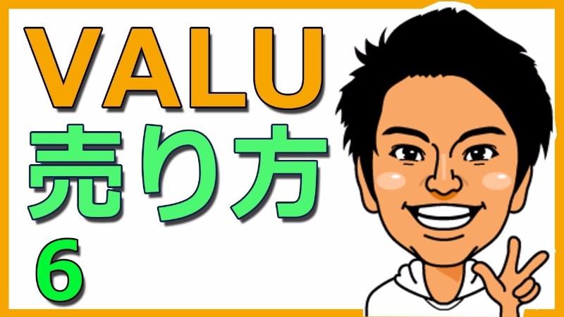 VALUを使いこなしているかどうかは、アクティビティを見れば判断できる