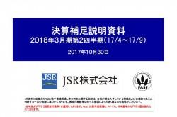 JSR、営業利益56%増の233億円 半導体材料販売等が大きく伸長