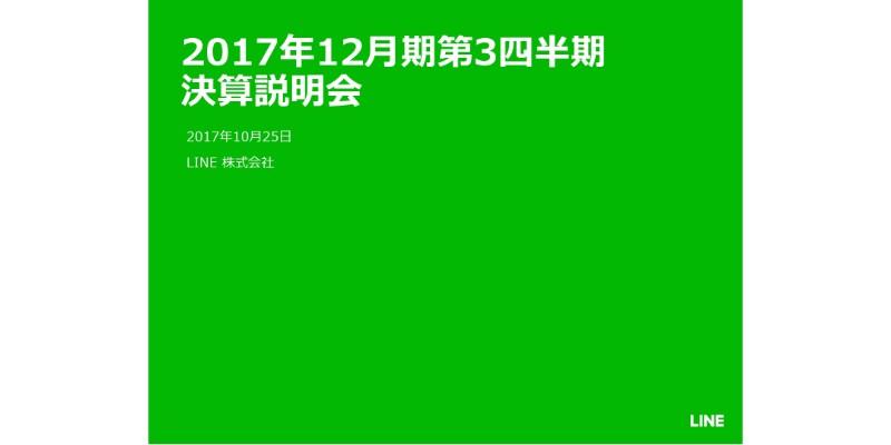 LINE・決算質疑応答全文 出澤社長「7,100万人のMAUの量・各コンテンツの質は、圧倒的に我々の強み」