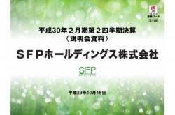 SFPホールディングス、2Q純利益は前年同期比55.8%増 今期2回目の自己株式を取得