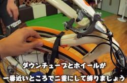 輪行マイスターに聞く、パーフェクト輪行講座Part3 タイヤの縛り方&肩紐の取り付け方編