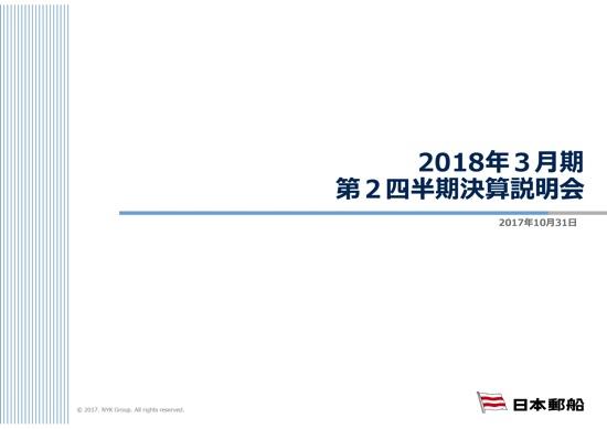 日本郵船、海運市況改善により黒字転換 コンテナ船・ドライバルクともに活発な荷動きに